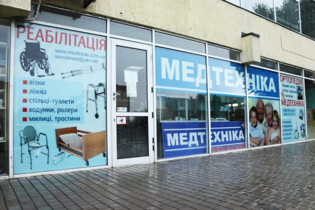 Медтехніка Львів (Мазепи)