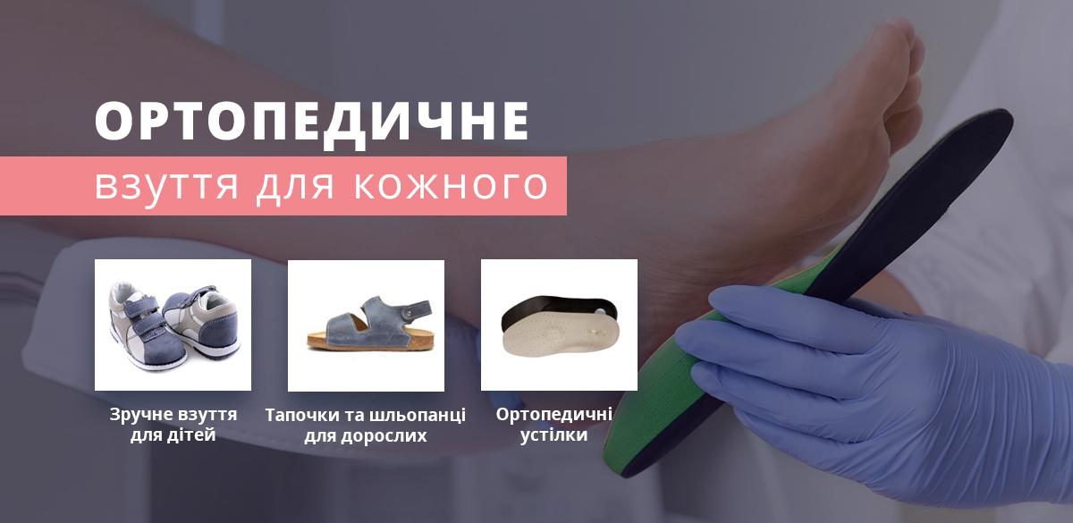 Ортопедичне взуття - банер (Медичні товари)