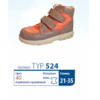 Дитячі ортопедичні черевики – Т-524 2522
