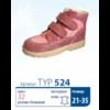 Дитячі ортопедичні черевики – Т-524 2526
